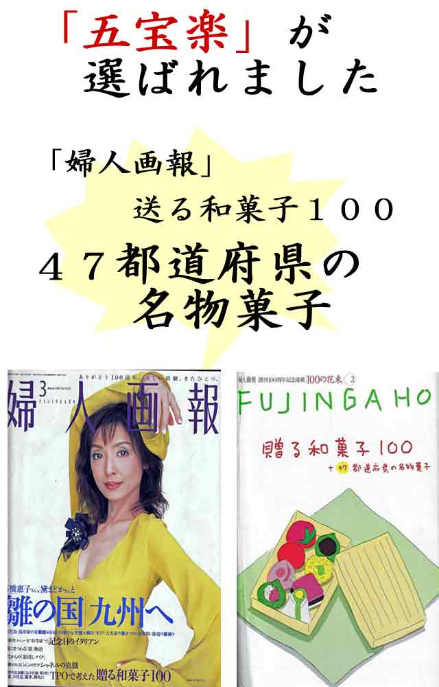 「五宝楽」掲載雑誌