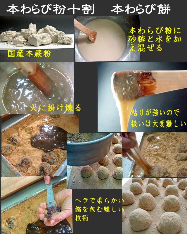 本わらび餅製造過程