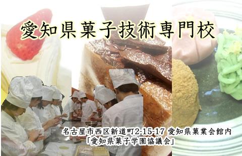 職業訓練校 愛知県菓子技術専門校