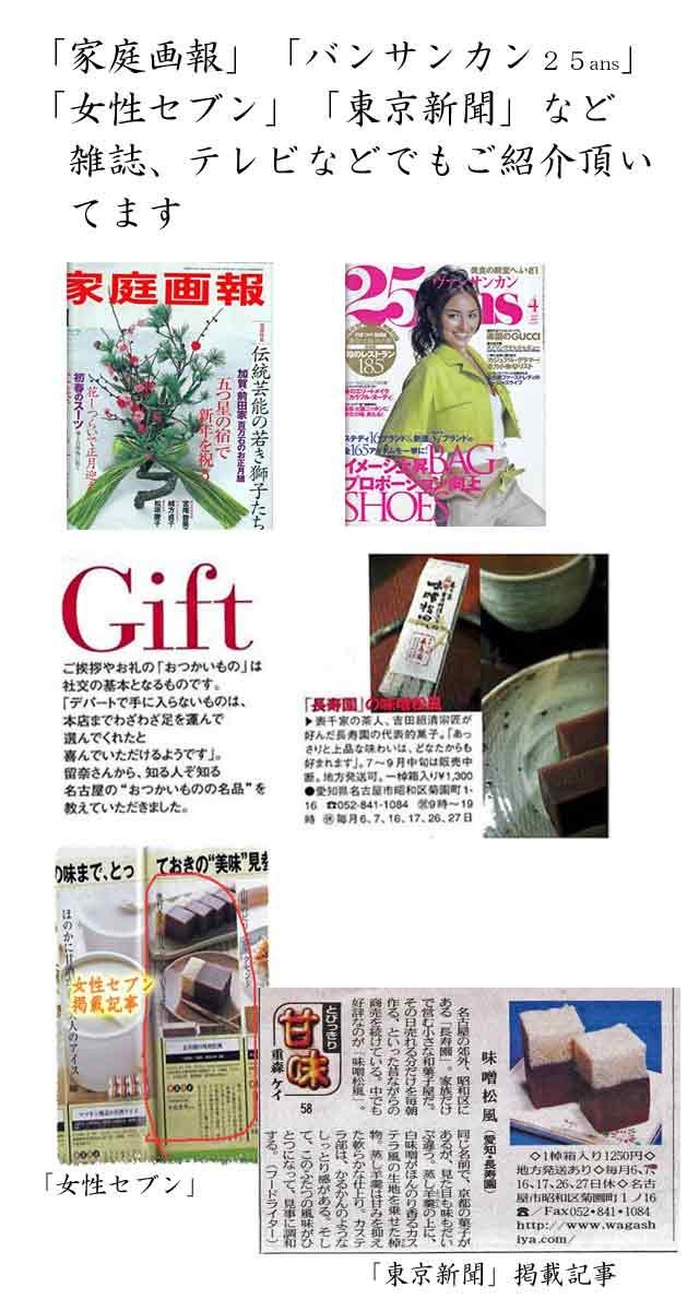 「味噌松風」掲載雑誌記事