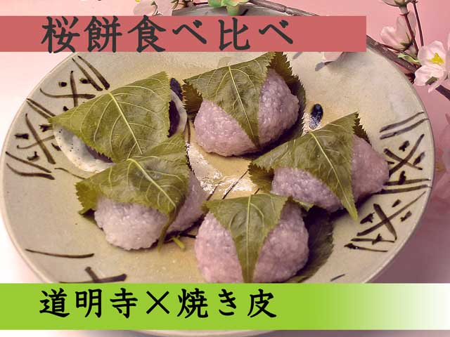 桜餅食べ比べ